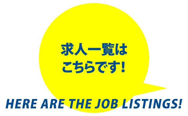 新菱工業所の求人一覧はこちらです!
